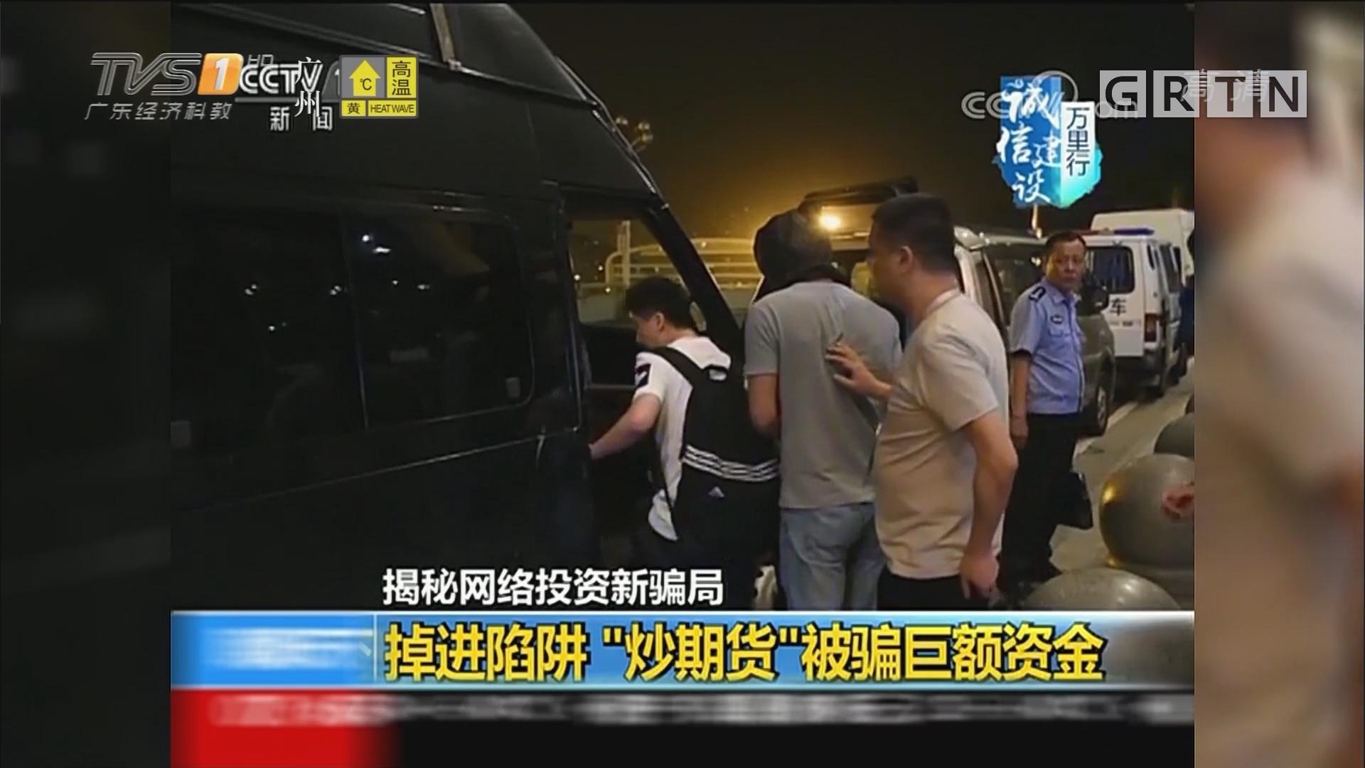 """揭秘网络投资新骗局:掉进陷阱""""炒期货""""被骗巨额资金"""