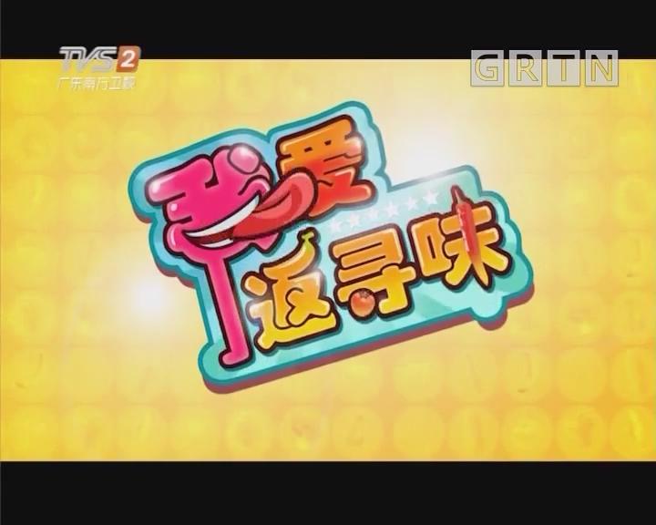 [2018-07-21]我爱返寻味:制作沙姜焗鲈鱼