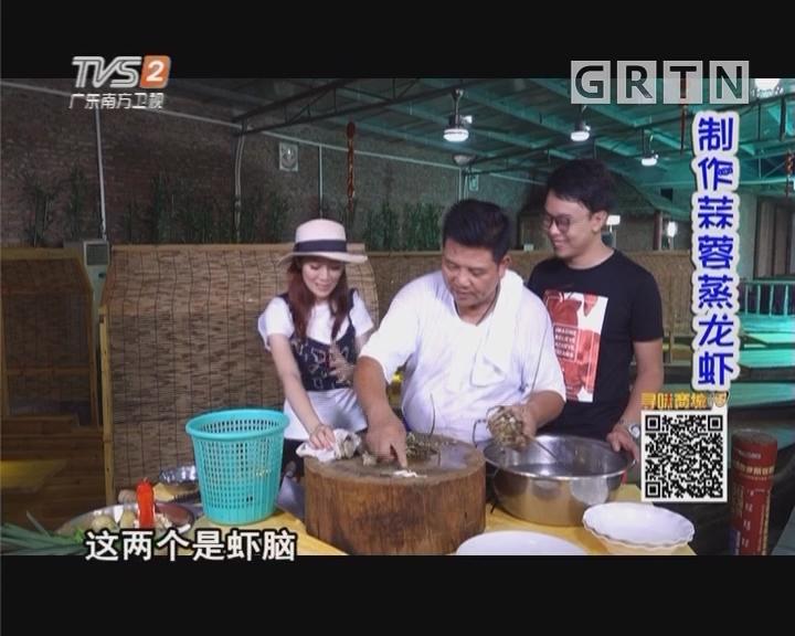 制作蒜蓉蒸龙虾
