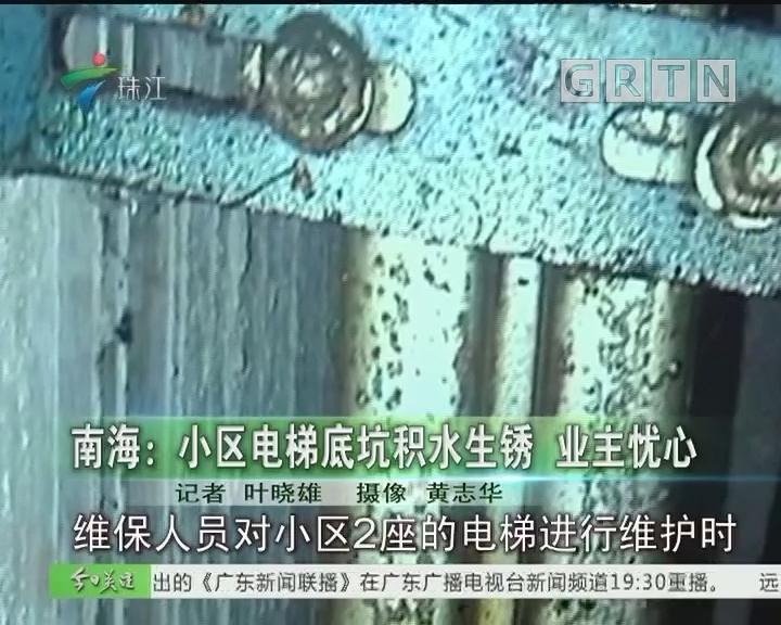 南海:小区电梯底坑积水生锈 业主忧心