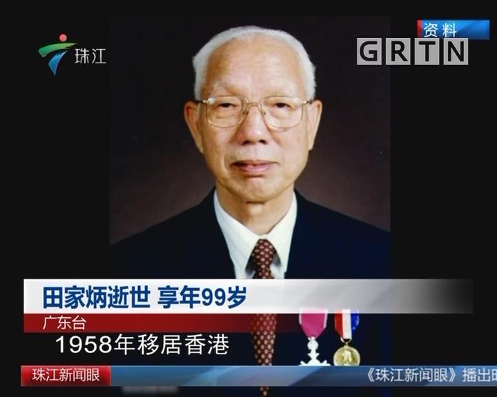 田家炳逝世 享年99岁