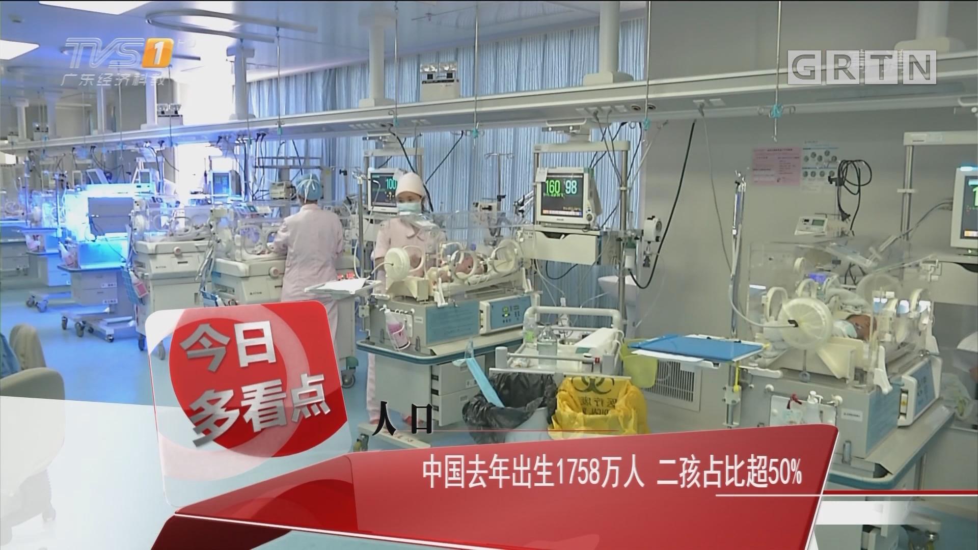人口:中国去年出生1758万人 二孩占比超50%