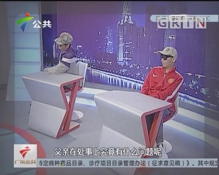 [2018-07-03]和事佬:棒棍下能出孝子吗(上)