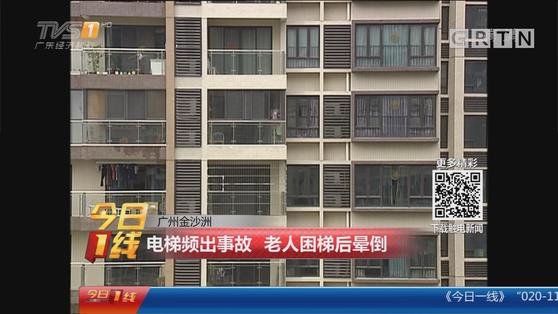 广州金沙洲:电梯频出事故 老人困梯后晕倒