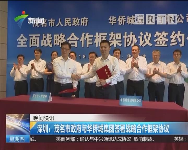 深圳:茂名市政府与华侨城集团签署战略合作框架协议
