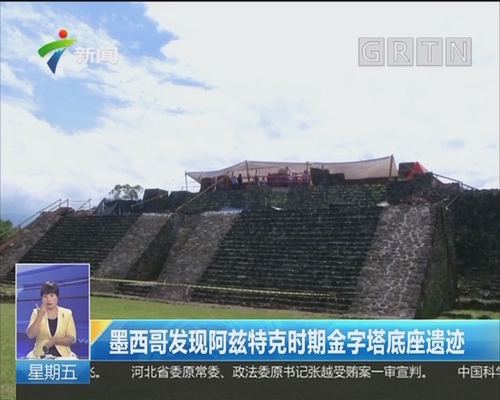 墨西哥发现阿兹特克时期金字塔底座遗迹