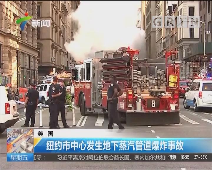 美国:纽约市中心发生地下蒸汽管道爆炸事故