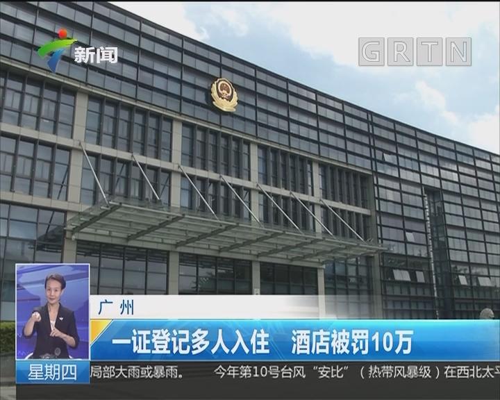 广州:一证登记多人入住 酒店被罚10万