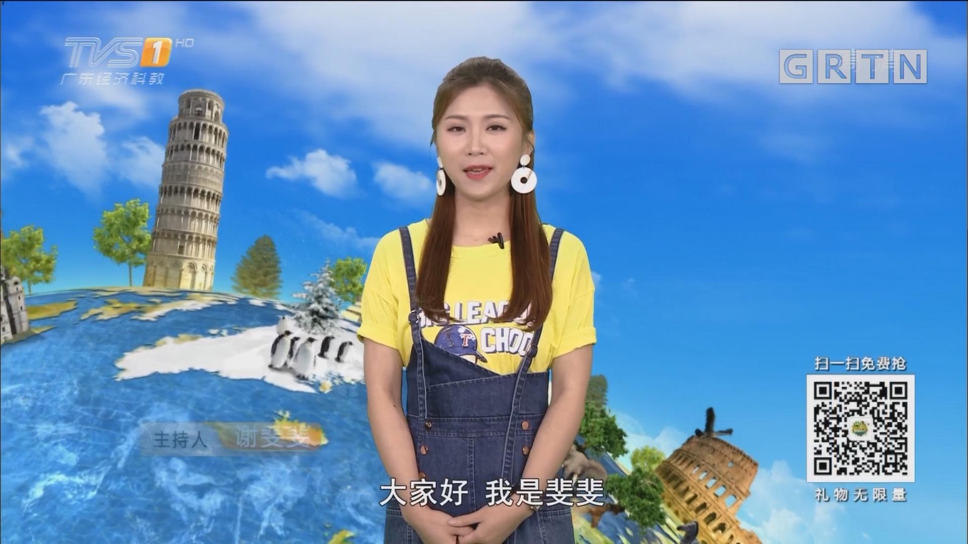 [HD][2018-07-19]一起旅游吧