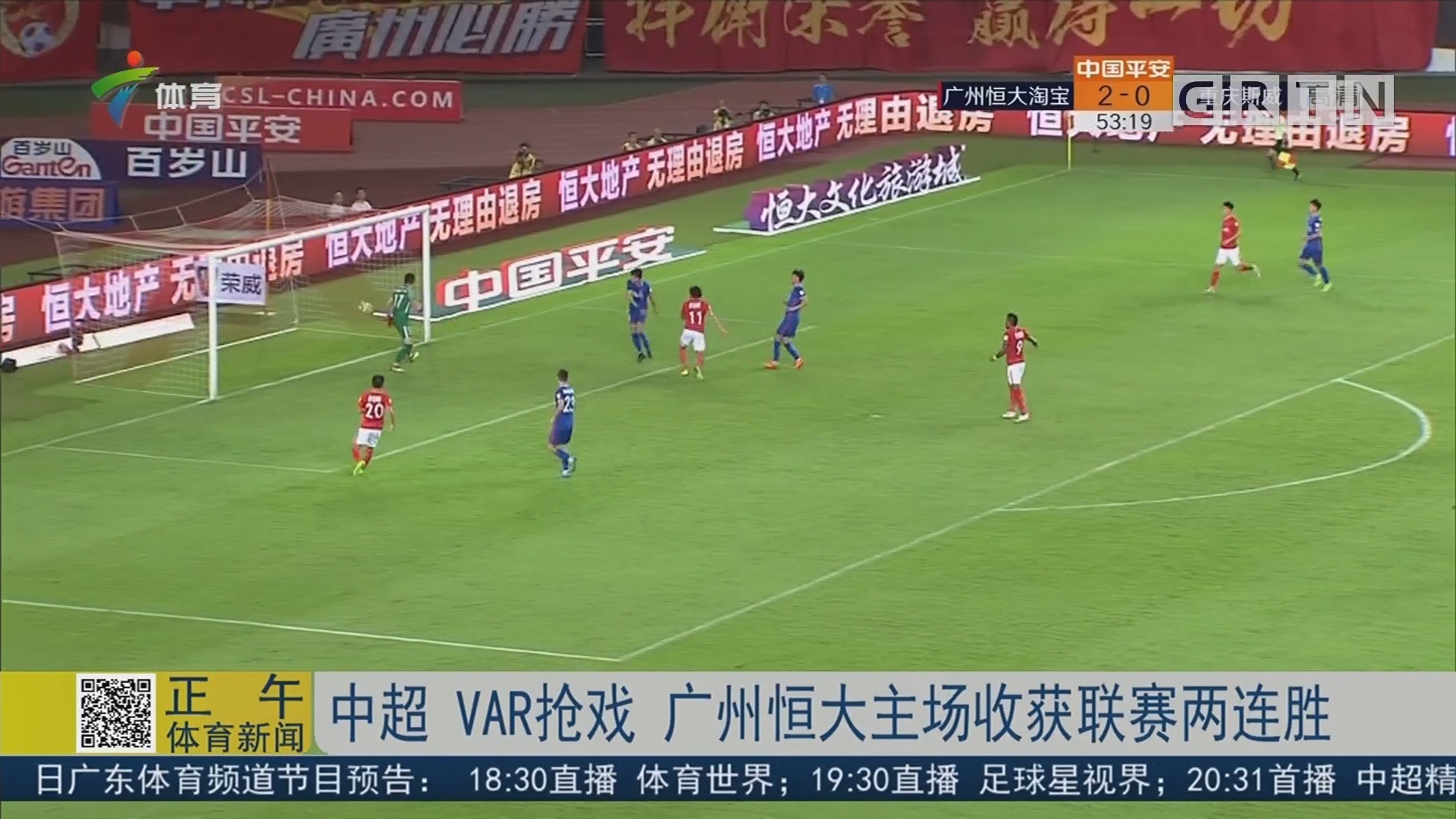 中超 VAR抢戏 广州恒大主场收获联赛两连胜