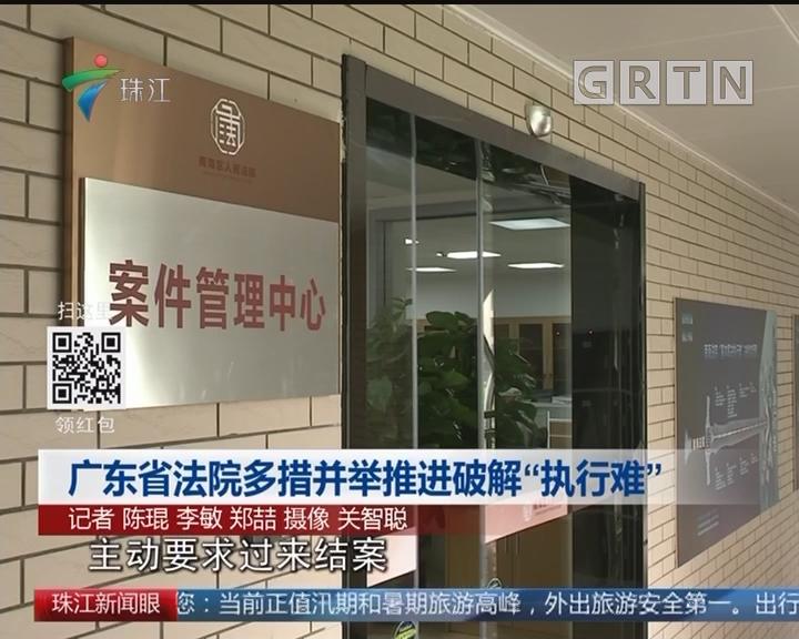 """广东省法院多措并举推进破解""""执行难"""""""
