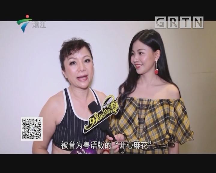 《最女人》爆笑开show:何Lily林琳冯家豪何乾樑惊喜出演
