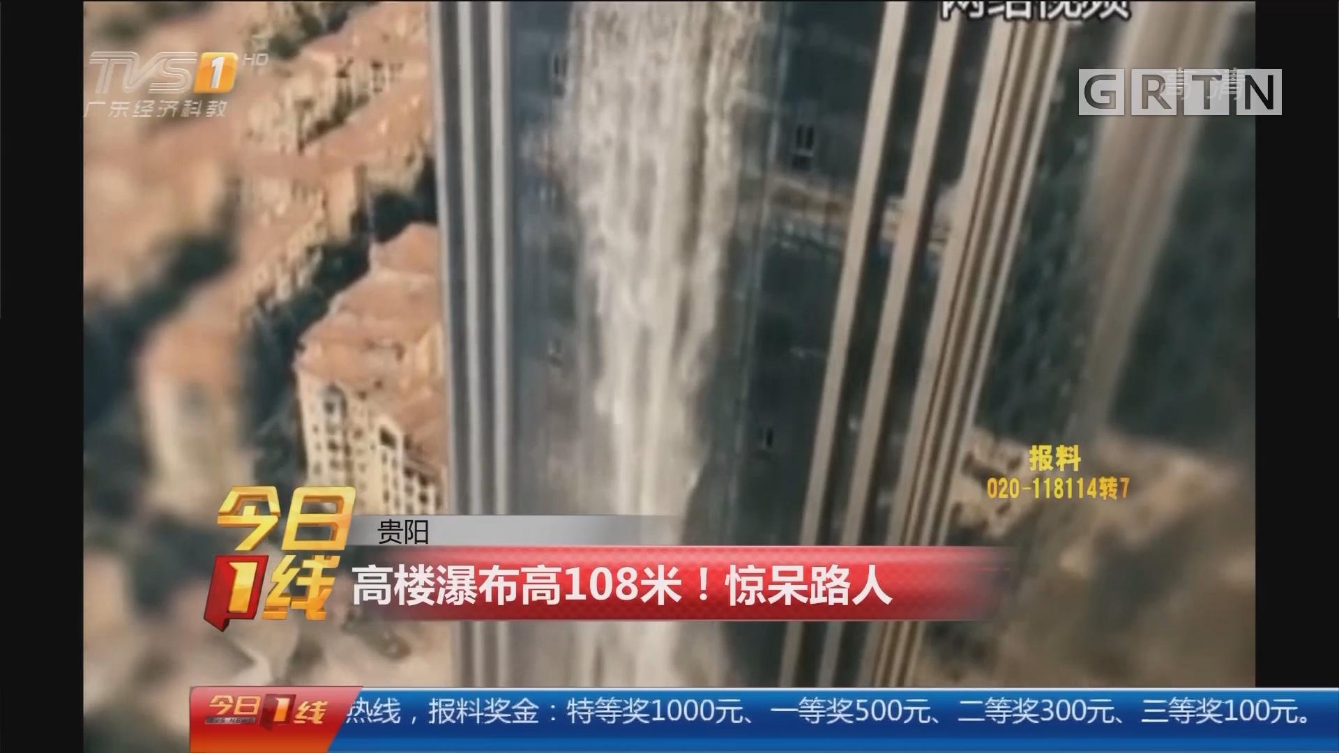 贵阳:高楼瀑布高108米!惊呆路人