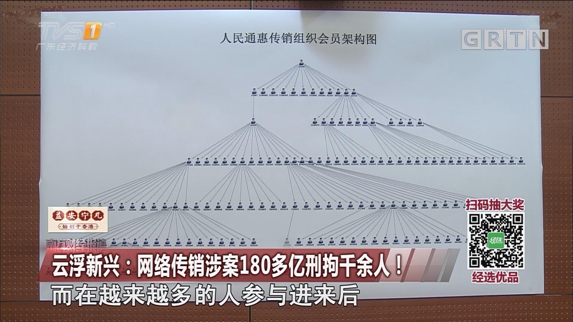 云浮新兴:网络传销涉案180多亿刑拘千余人!