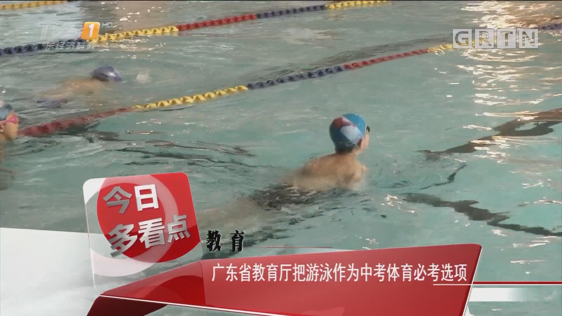 教育:广东省教育厅把游泳作为中考体育必考选项