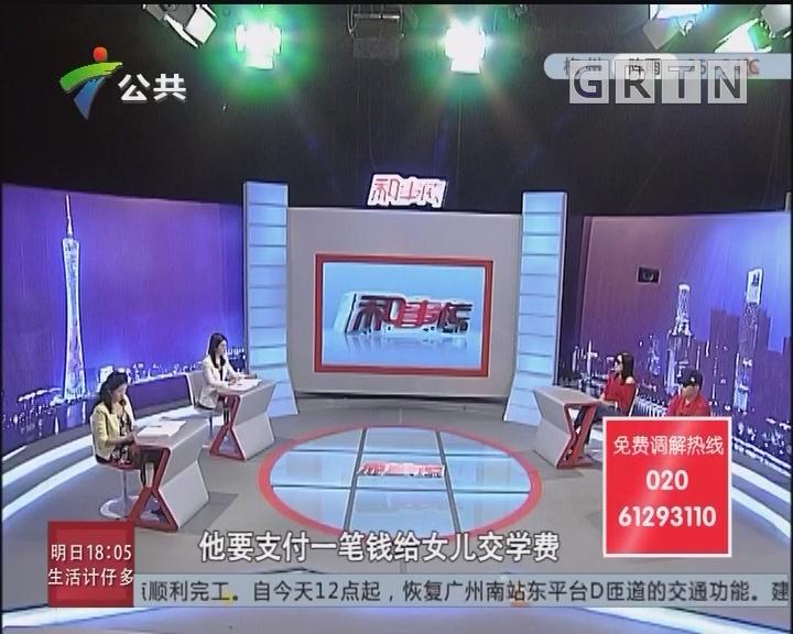 """[2018-07-02]和事佬:复婚""""宫心计""""(下)"""