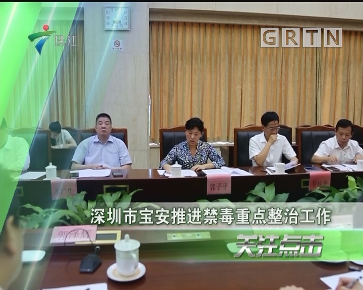 深圳市宝安推进禁毒重点整治工作