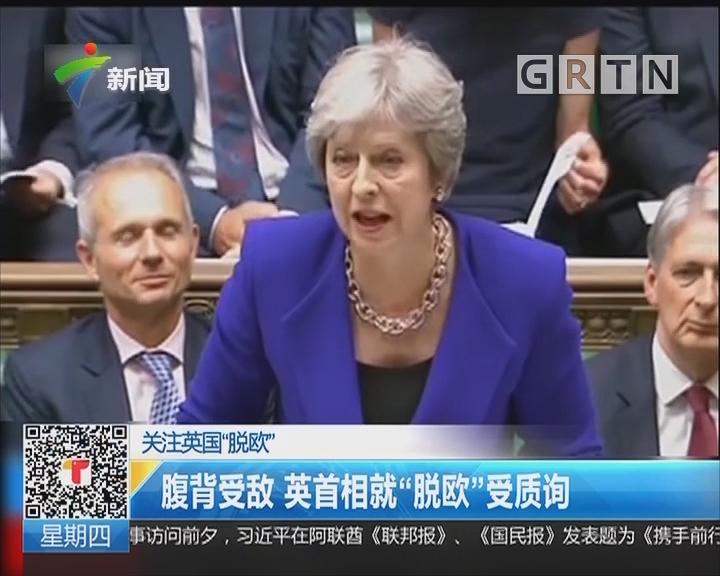 """关注英国""""脱欧"""":腹背受敌 英首相就""""脱欧""""受质询"""