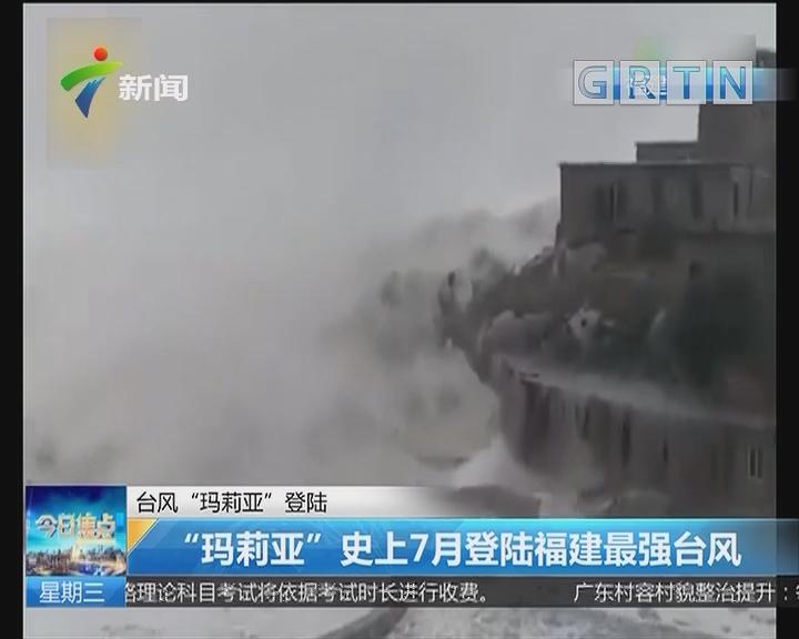 """台风""""玛莉亚""""登陆:""""玛莉亚""""史上7月登陆福建最强台风"""