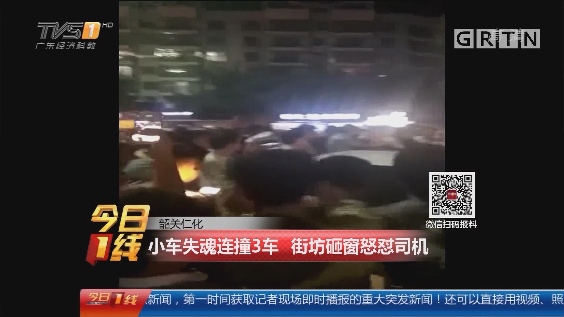 韶关仁化:小车失魂连撞3车 街坊砸窗怒怼司机