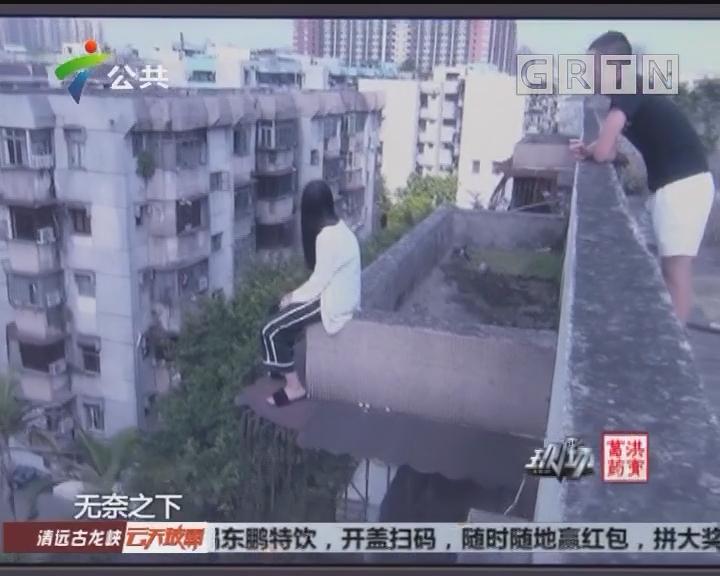 中山:女孩坐楼顶欲轻生时 消防开展紧急救援