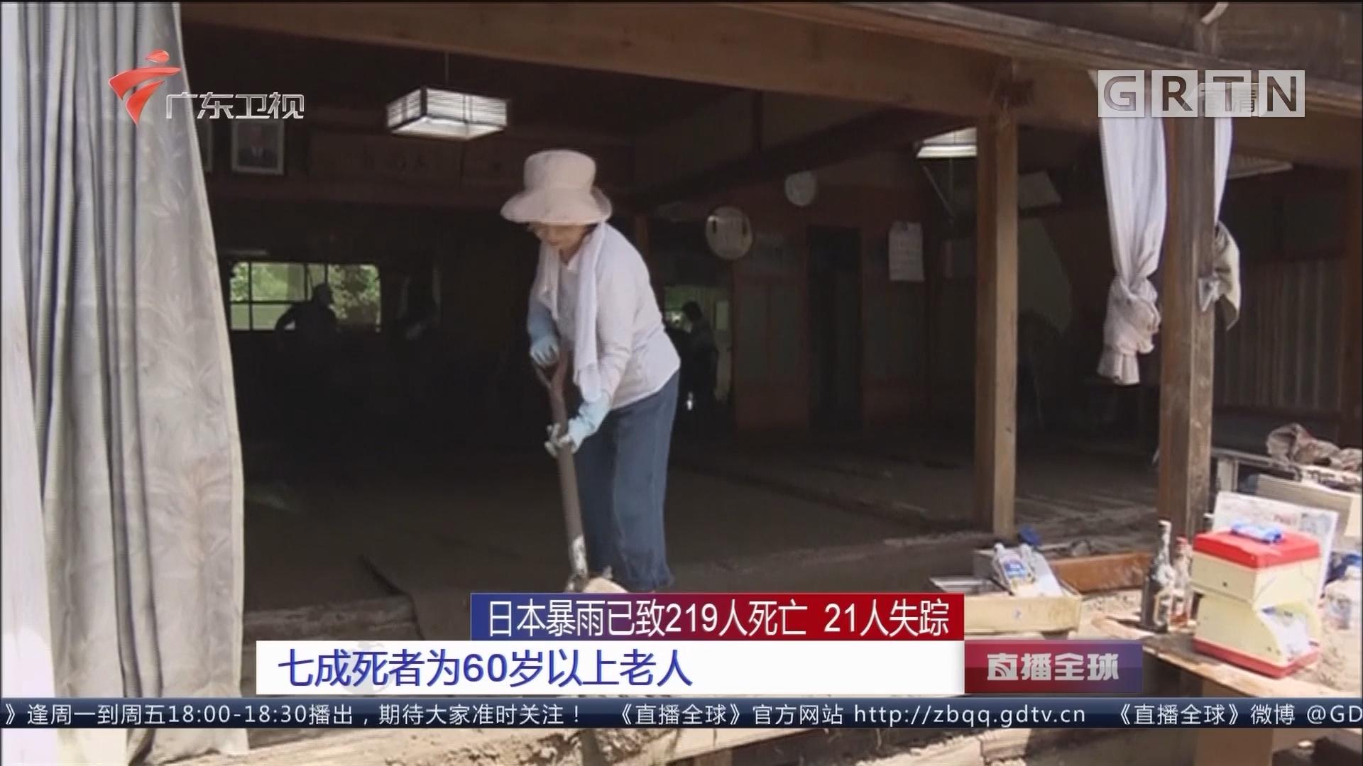 日本暴雨已致219人死亡 21人失踪 七成死者为60岁以上老人
