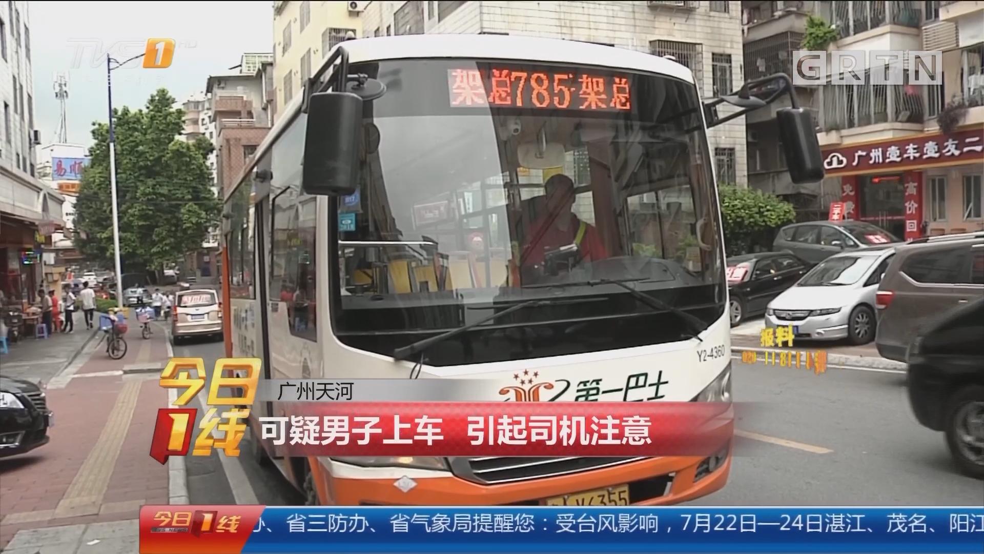 广州天河:可疑男子上车 引起司机注意