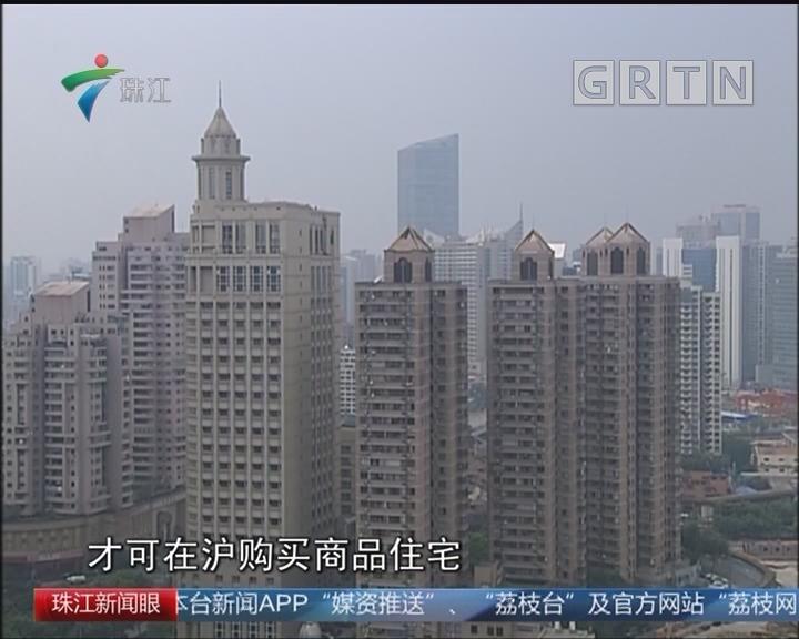 上海:企业购买商品住房受限 需满足一定条件