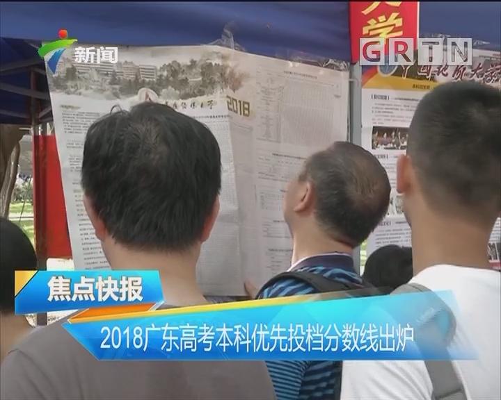 2018广东高考本科优先投档分数线出炉