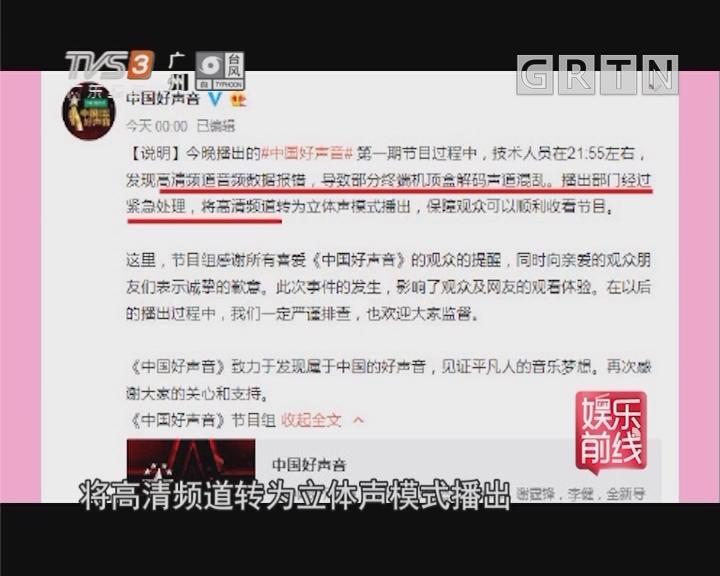 新一季《中国好声音》四位导师被赞