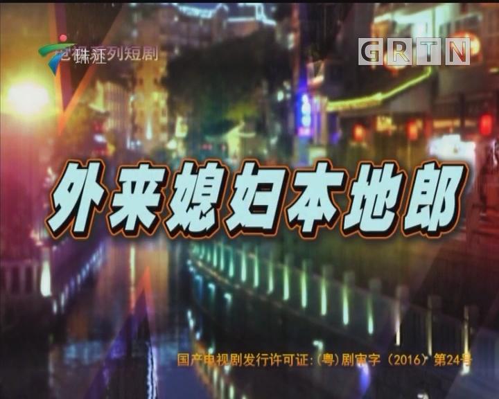 [2018-07-08]外来媳妇本地郎:飞镖飞来一个爹(下)