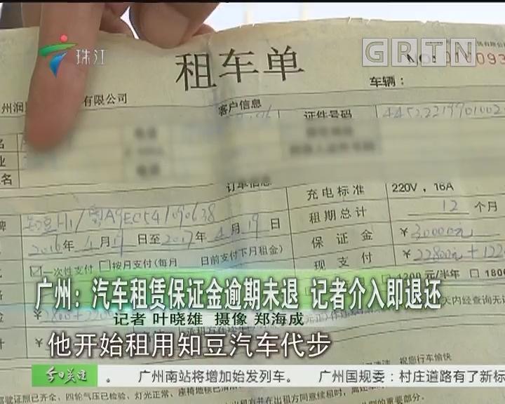 广州:汽车租赁保证金逾期未退 记者介入即退还