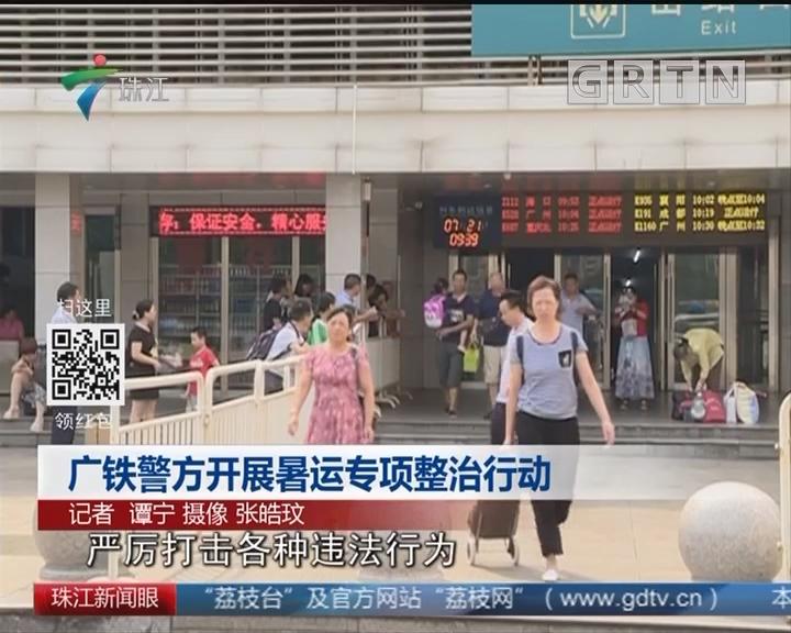 广铁警方开展暑运专项整治行动