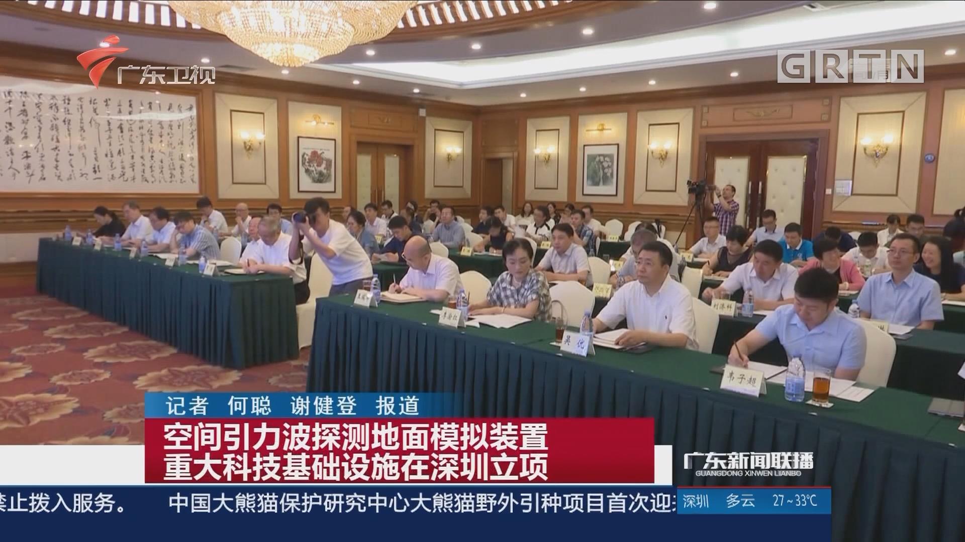 空间引力波探测地面模拟装置重大科技基础设施在深圳立项