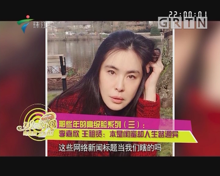 那些年的高级脸系列(三):李嘉欣 王祖贤:本是闺蜜却人生路迥异