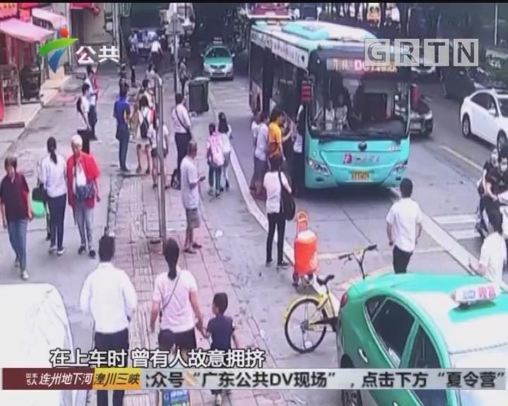 广州:搭乘公交丢失财物 警方提醒需警惕