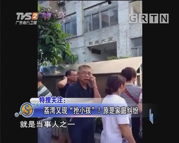 """荔湾又现""""抢小孩""""?原是家庭纠纷"""