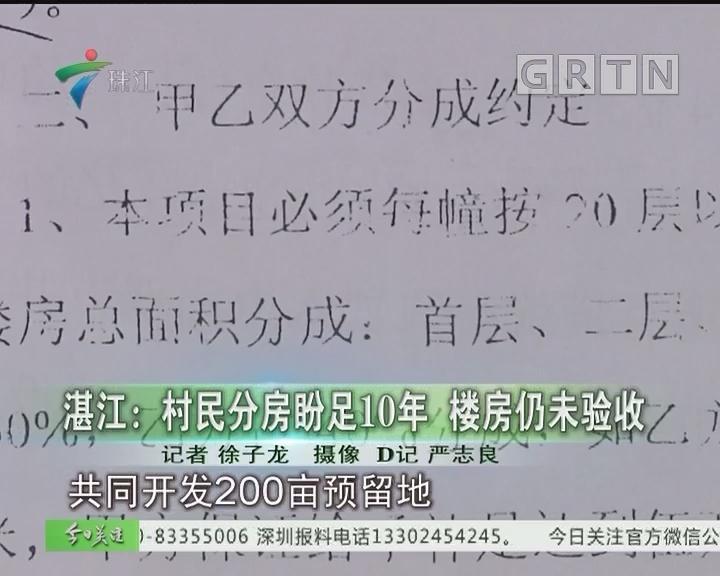 湛江:村民分房盼足10年 楼房仍未验收