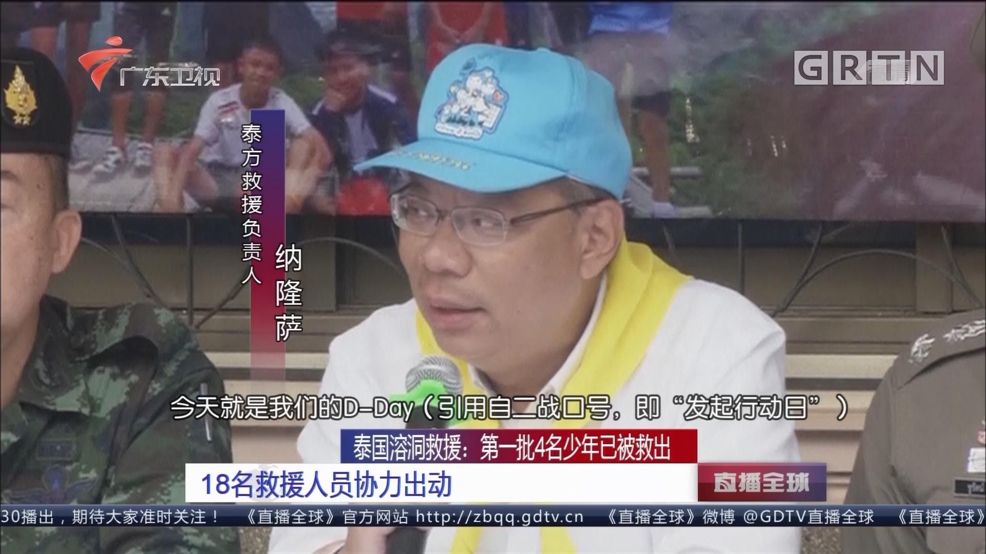 泰国溶洞救援:第一批4名少年已被救出 18名救援人员协力出动