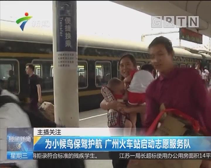 为小候鸟保驾护航 广州火车站启动志愿服务队