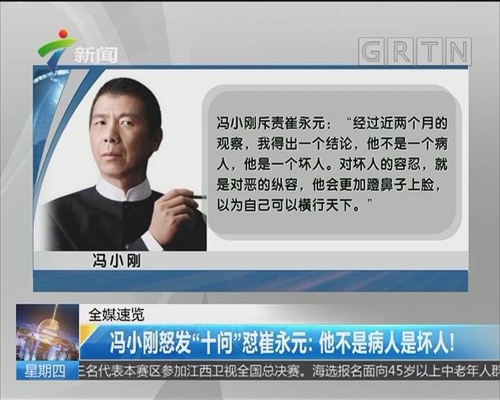 """冯小刚怒发""""十问""""怼崔永元:他不是病人是坏人!"""