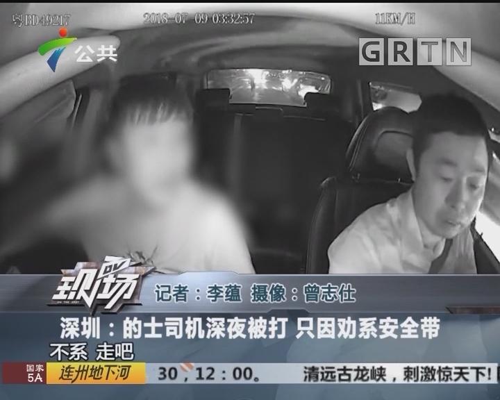 深圳:的士司机深夜被打 只因劝系安全带