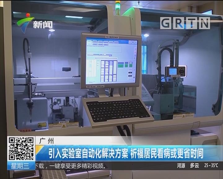 广州:引入实验室自动化解决方案 祈福居民看病或更省时间