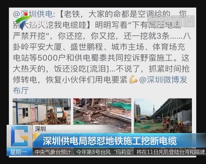 深圳:深圳供电局怒怼地铁施工挖断电缆