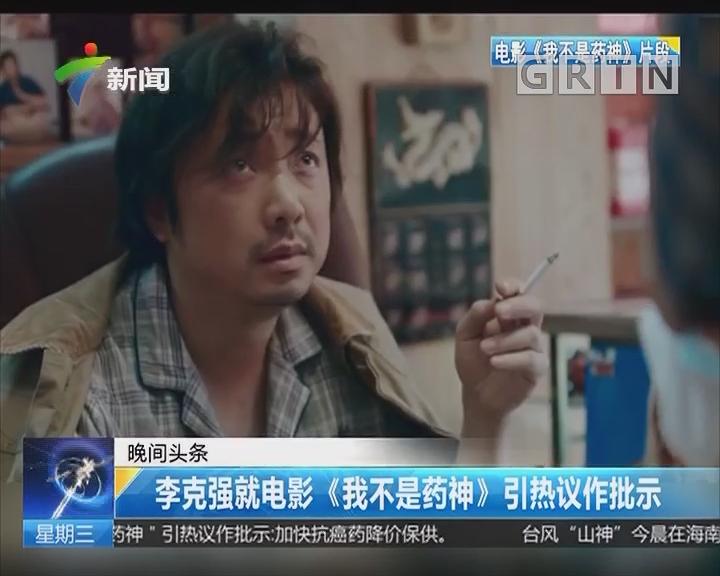 李克强就电影《我不是药神》引热议作批示