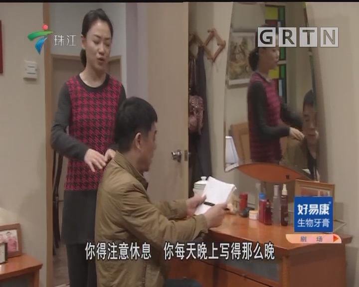 """[2018-07-14]外来媳妇本地郎:""""遗""""留问题"""