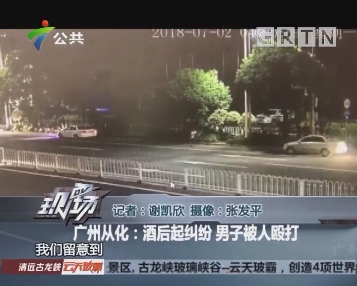 广州从化:酒后起纠纷 男子被人殴打