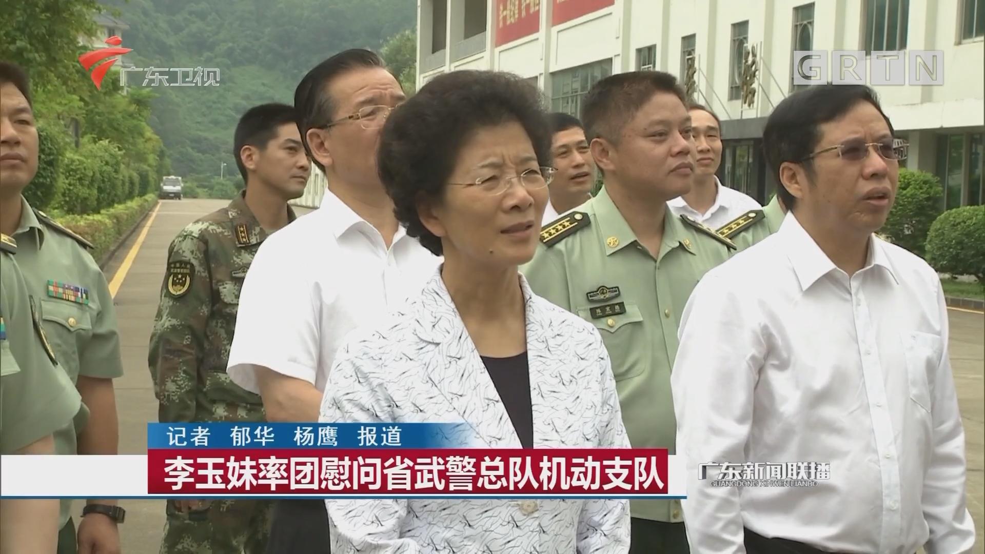 李玉妹率团慰问省武警总队机动支队
