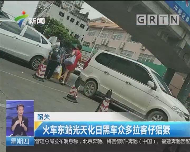 韶关:火车东站光天化日黑车众多拉客仔猖獗