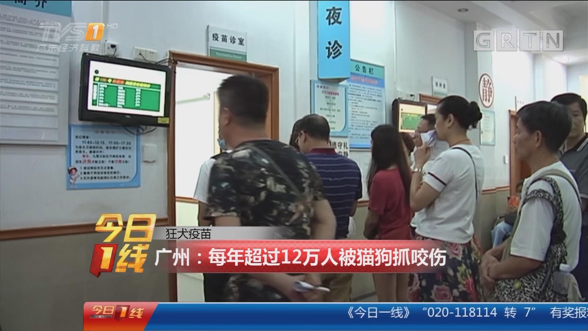狂犬疫苗 广州:每年超过12万人被猫狗抓咬伤
